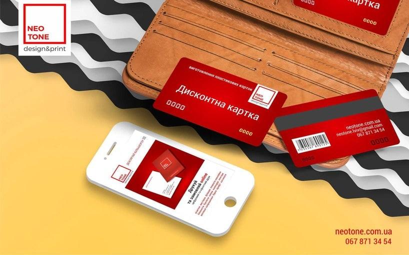 дисконтні і кредитні картки