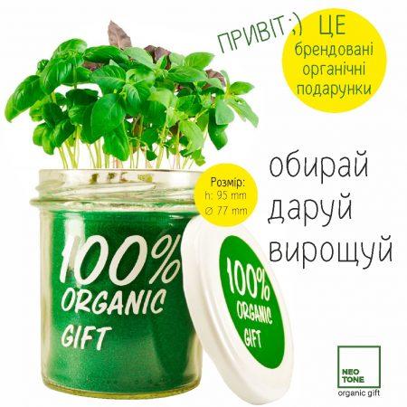Брендовані набори для вирощування рослин